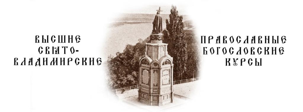 Высшие Свято-Владимирские православные богословские курсы